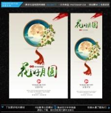 月饼海报设计 中秋海报设计图片
