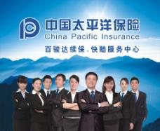保险宣传海报图片