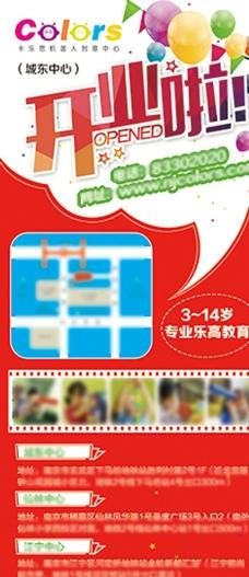 公司开业海报图片