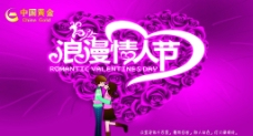 中国黄金情人节图片