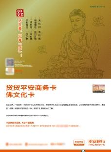 平安佛文化卡圖片