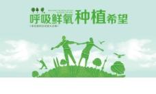 春天植树绿色活动图片