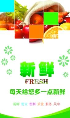 新鲜蔬果 水果图片