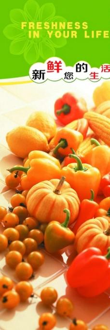 蔬果形象图片