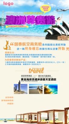 澳洲悉尼黄金海岸墨尔本旅游广告图片