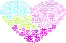 心型文字图片