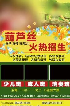 葫芦丝招生海报 葫芦丝乐器培训图片