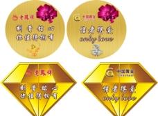 中国黄金 老凤祥 腰牌图片