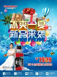 夏季电器促销海报图片