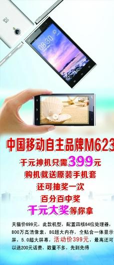 M623手机展架图片
