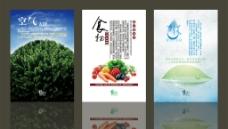 空气 食物 水图片