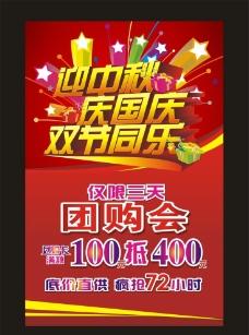 中秋 国庆海报图片