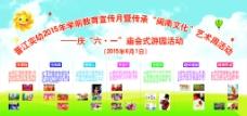 儿童节背景图片