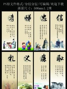 机关单位中国风企业文化八德图片