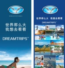 梦幻之旅图片