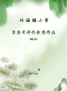 绿色封皮图片