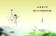 中国风山水书皮图片