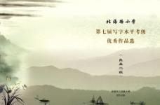 中国风书皮图片