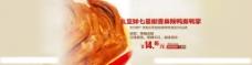 淘宝全屏分层川卤味食品鸭脚海报图片