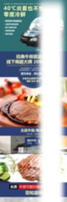 牛排单片详情页图片