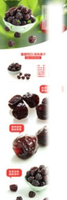 樱桃果脯首页详情页图片