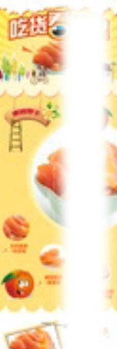 黄桃果脯详情页图片