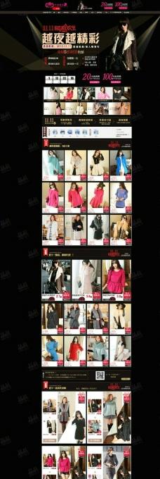 女装店铺首页图片