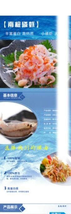 鲜虾宝贝描述详情页设计图片