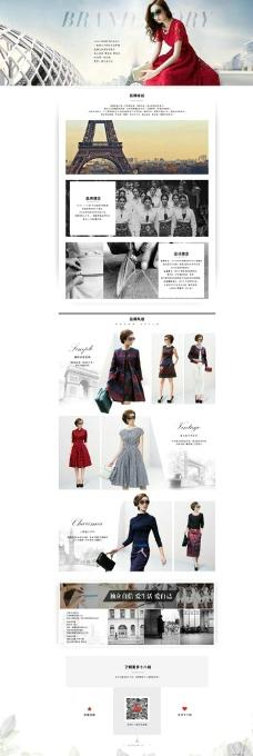 女装品牌故事页面图片