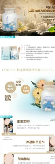 卸妆活化素图片