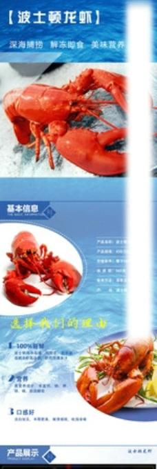 冰鲜熟冻龙虾详情页设计图片