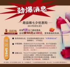 淘宝天猫网店促销广告图片