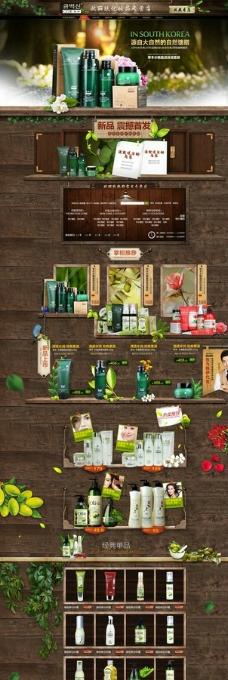 自然古朴精油护肤品店铺首页图片
