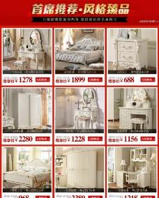 家具关联促销图片