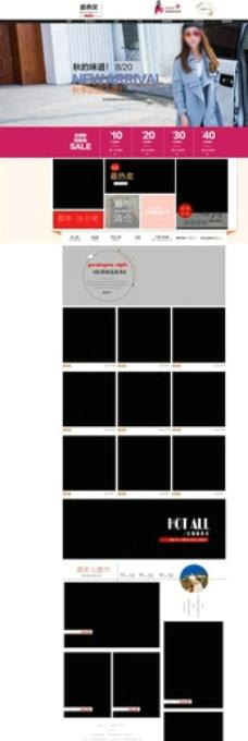 天猫首页图片