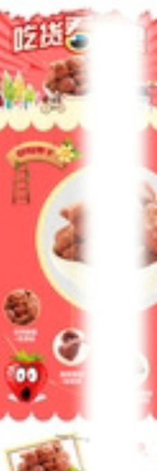 草莓果脯详情页首页图片