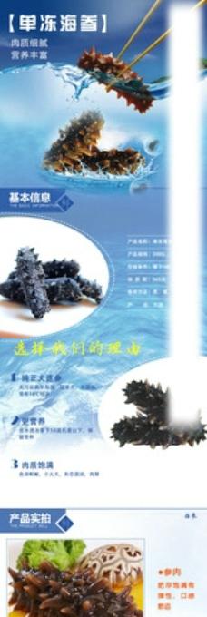 海参水产淘宝详情页设计图片