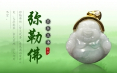 淘宝天猫中国风佛公海报图片