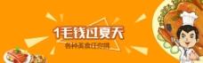 优惠促销banner图图片