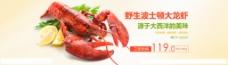 新鲜大龙虾促销广告图片