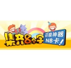 集字换NB微信活动图片