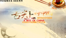 舌尖上的中国图片