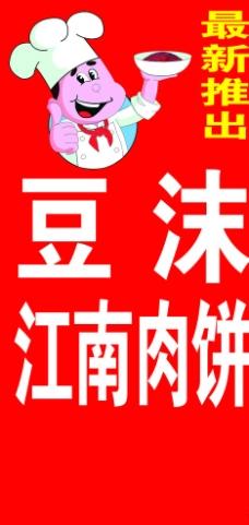 红色背景海报图片