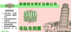 华夏专用票图片