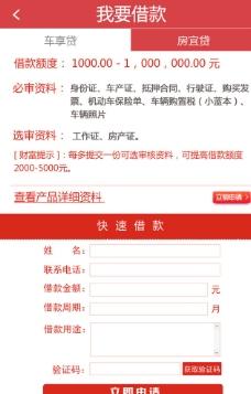 APP借款界面图片