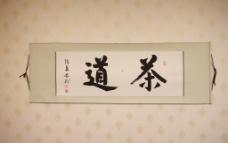 茶道书法图片