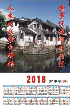 2016年日月历书法图片