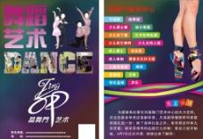 舞蹈 艺术 宣传单图片