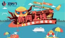 海南新网上线图片