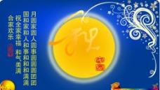 中秋节家圆蓝色背景月亮矢量素材图片